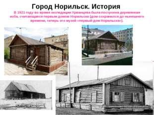 Город Норильск. История В 1921 году во время экспедиции Урванцева была постро