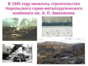 В 1935 году началось строительство Норильского горно-металлургического комбин