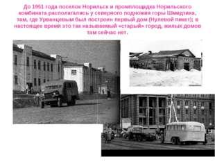 До 1951 года поселок Норильск и промплощадка Норильского комбината располага