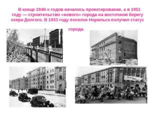 В конце 1940-х годов началось проектирование, а в 1951 году — строительст