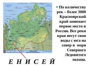 Е Н И С Е Й По количеству рек – более 3000 Красноярский край занимает первое