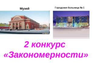 Городская больница №1 Музей 2 конкурс «Закономерности»