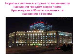 Норильск является вторым по численности населения городом в крае после Красно