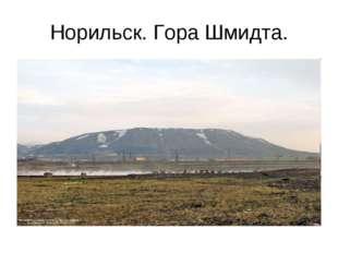 Норильск. Гора Шмидта.