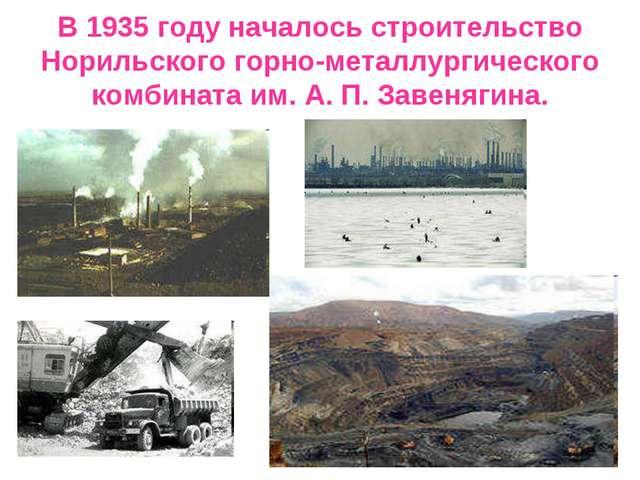 В 1935 году началось строительство Норильского горно-металлургического комбин...