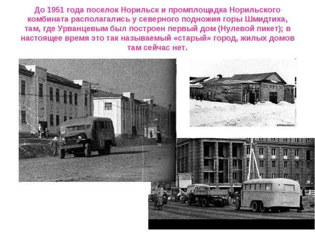 До 1951 года поселок Норильск и промплощадка Норильского комбината располага...