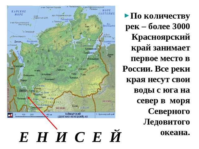 Е Н И С Е Й По количеству рек – более 3000 Красноярский край занимает первое...
