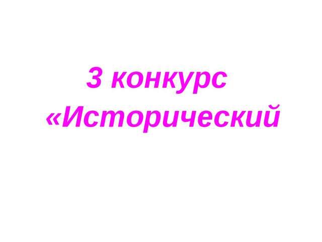 3 конкурс «Исторический