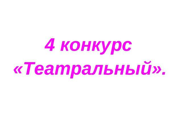 4 конкурс «Театральный».