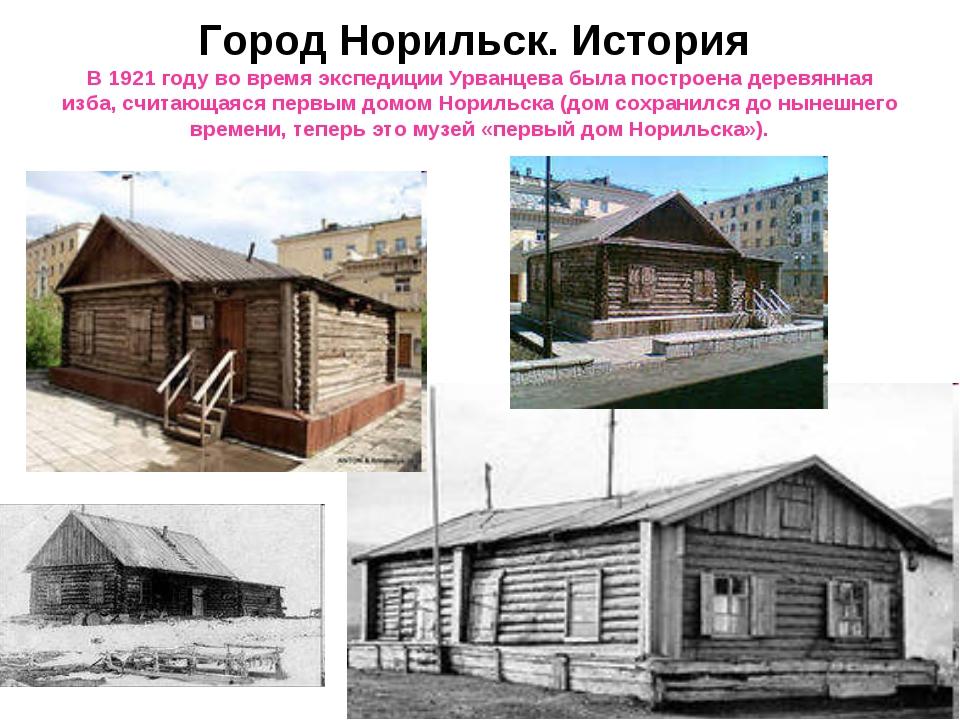 Город Норильск. История В 1921 году во время экспедиции Урванцева была постро...
