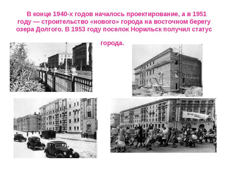 В конце 1940-х годов началось проектирование, а в 1951 году — строительст...