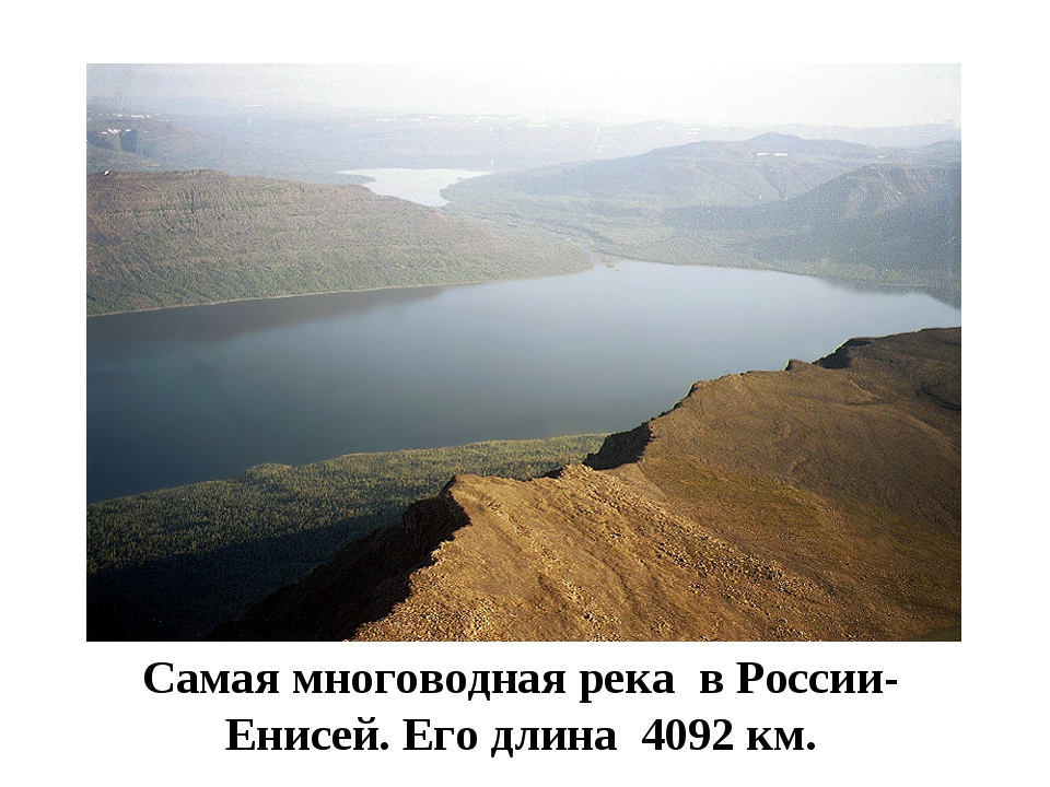 Самая многоводная река в России- Енисей. Его длина 4092 км.