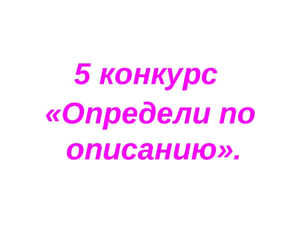 5 конкурс «Определи по описанию».