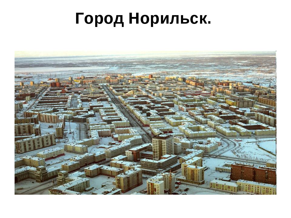 Город Норильск.