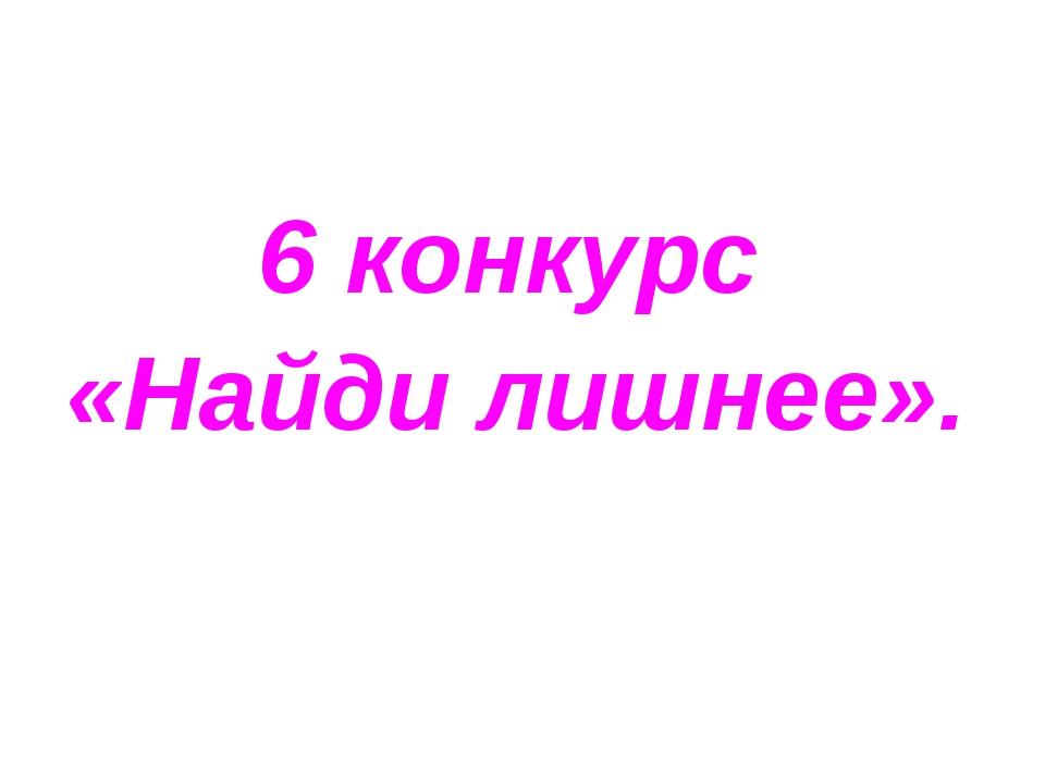 6 конкурс «Найди лишнее».