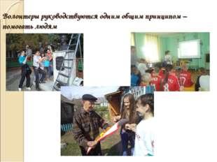 Волонтеры руководствуются одним общим принципом – помогать людям