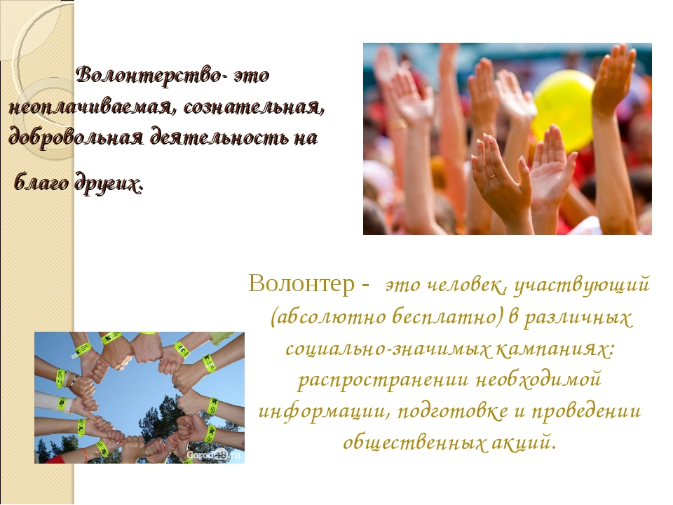 Волонтерство- это неоплачиваемая, сознательная, добровольная деятельность на...