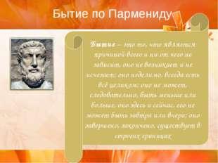 Бытие по Пармениду Бытие – это то, что является причиной всего и ни от чего н