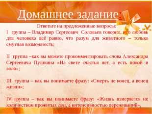 Ответьте на предложенные вопросы: I группа – Владимир Сергеевич Соловьев гово