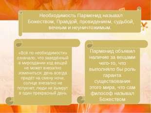 Необходимость Парменид называл Божеством, Правдой, провидением, судьбой, веч