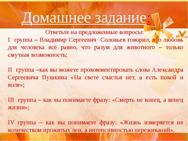 Ответьте на предложенные вопросы: I группа – Владимир Сергеевич Соловьев гово...