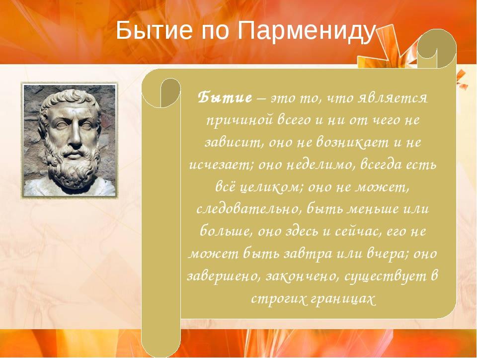Бытие по Пармениду Бытие – это то, что является причиной всего и ни от чего н...