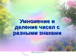 """Умножение и деление чисел с разными знаками МБОУ """"Боярская СОШ"""""""
