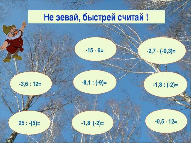 Не зевай, быстрей считай ! - 90 0, 51 - 0,3 0,9 - 5 3,6 0,9 - 6 -15 · 6= -2,7...
