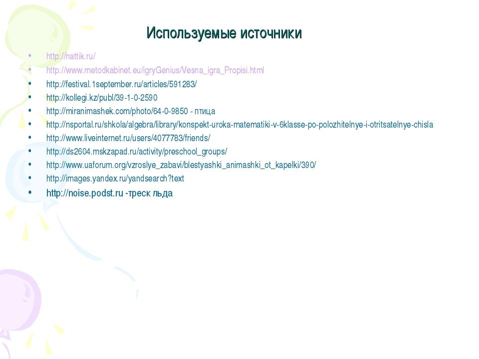 Используемые источники http://nattik.ru/ http://www.metodkabinet.eu/igryGeniu...