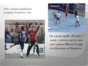 Мяч может находиться у игрока, в течение 3 сек Он имеет право сделать 3 шага