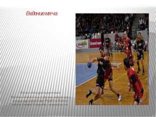 Ведение мяча Ведение одной рукой разрешается в течение неограниченного времен