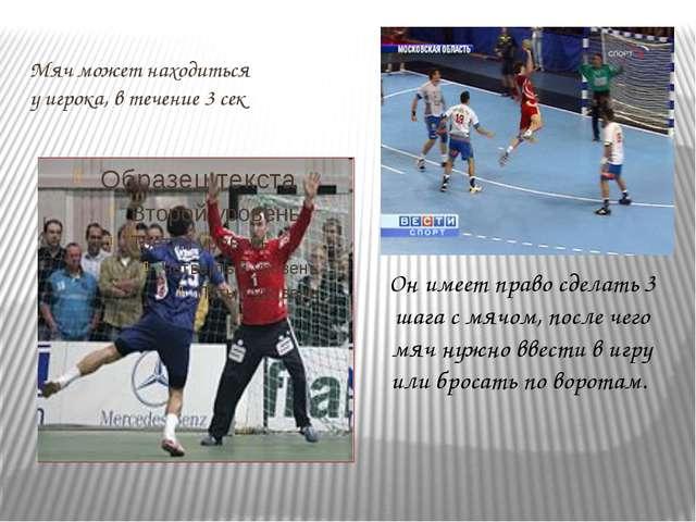Мяч может находиться у игрока, в течение 3 сек Он имеет право сделать 3 шага...