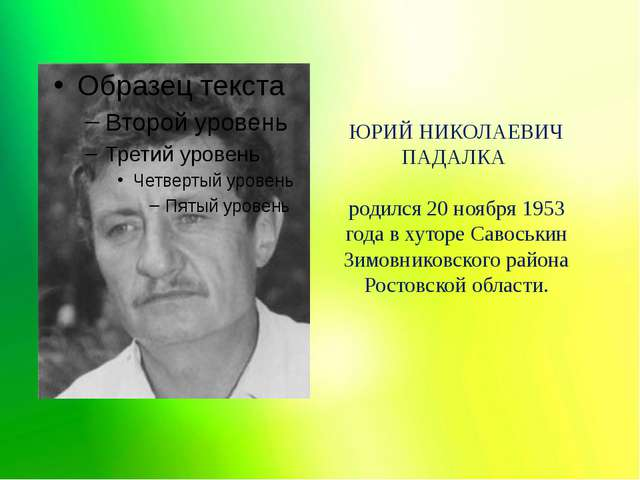 ЮРИЙ НИКОЛАЕВИЧ ПАДАЛКА родился 20 ноября 1953 года в хуторе Савоськин Зимовн...