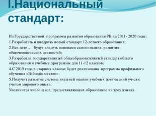 I.Национальный стандарт: Из Государственной программы развития образования РК