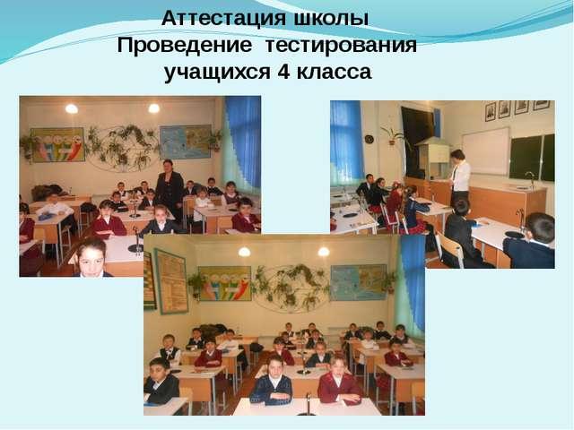 Аттестация школы Проведение тестирования учащихся 4 класса