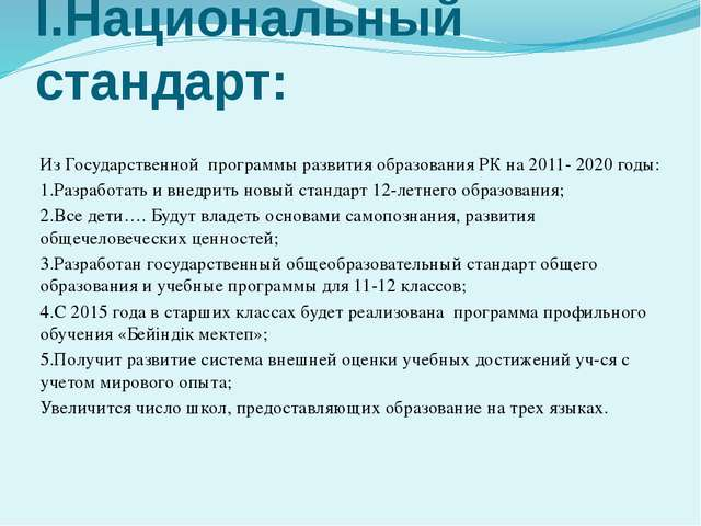 I.Национальный стандарт: Из Государственной программы развития образования РК...