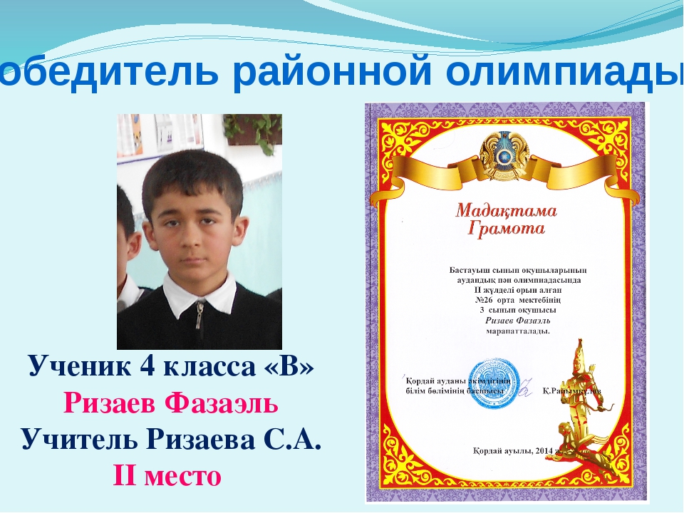 Победитель районной олимпиады Ученик 4 класса «В» Ризаев Фазаэль Учитель Риза...