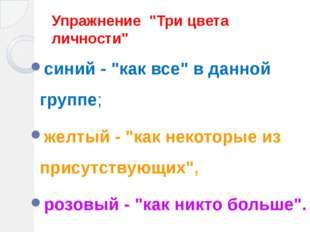 """Упражнение """"Три цвета личности"""" синий - """"как все"""" в данной группе; желтый - """""""