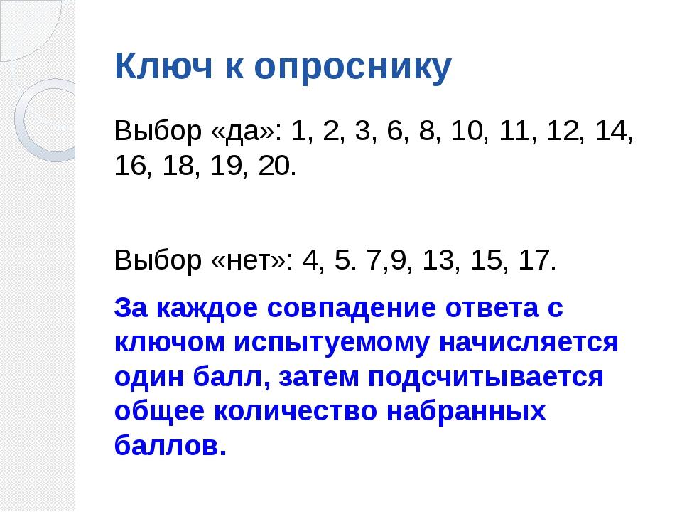 Ключ к опроснику Выбор «да»: 1, 2, 3, 6, 8, 10, 11, 12, 14, 16, 18, 19, 20. В...