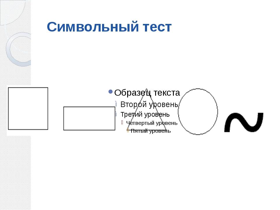 Символьный тест