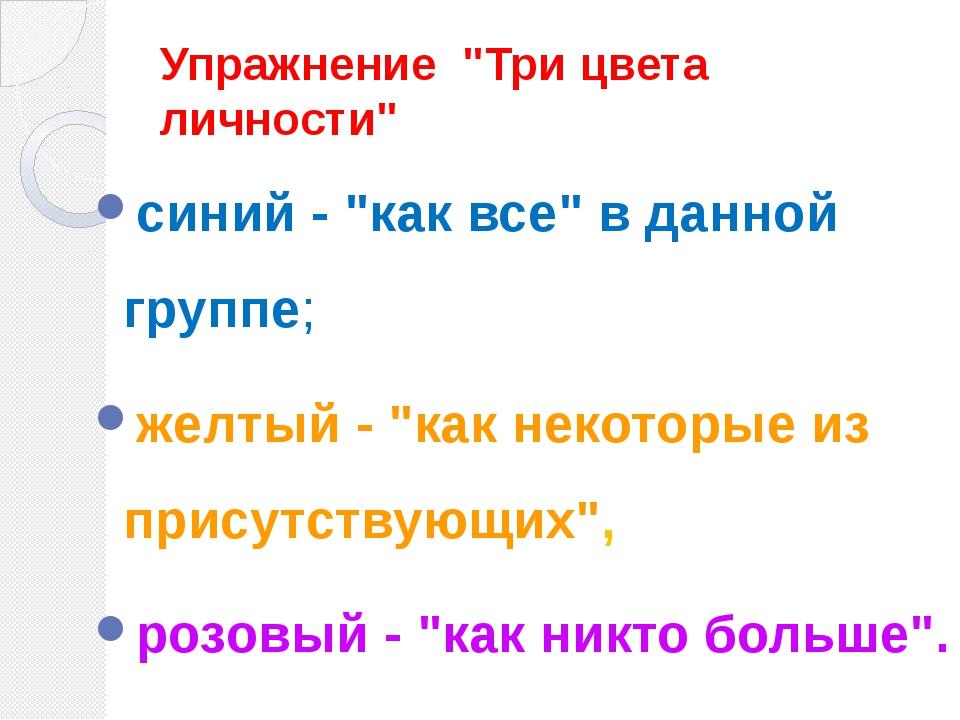 """Упражнение """"Три цвета личности"""" синий - """"как все"""" в данной группе; желтый - """"..."""