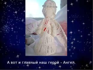 А вот и главный наш герой – Ангел.
