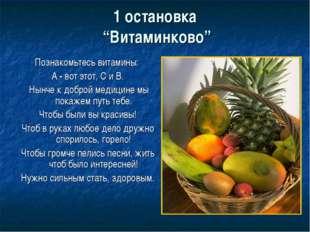 """1 остановка """"Витаминково"""" Познакомьтесь витамины: А - вот этот, С и В. Нынче"""