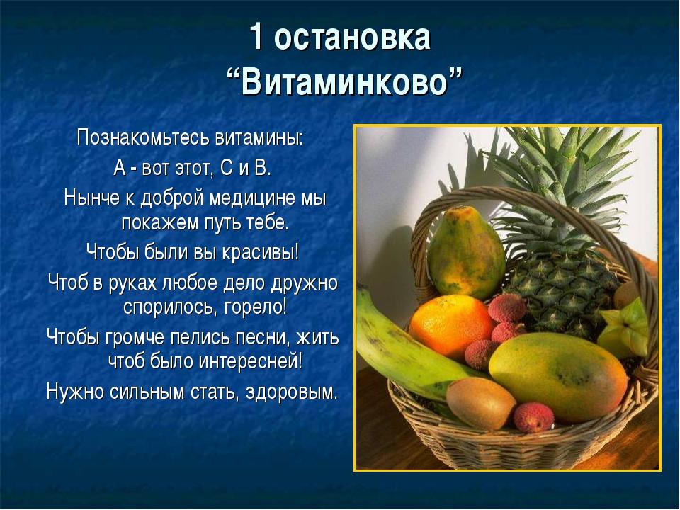 """1 остановка """"Витаминково"""" Познакомьтесь витамины: А - вот этот, С и В. Нынче..."""