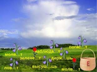 зелене…т наблюда…т