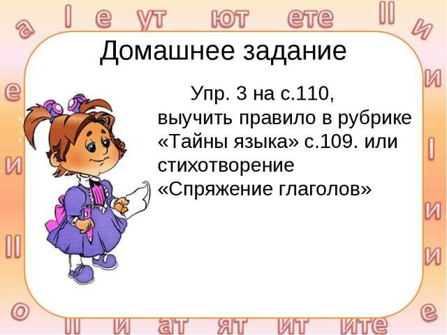 Домашнее задание Упр. 3 на с.110, выучить правило в рубрике «Тайны языка» с.1...