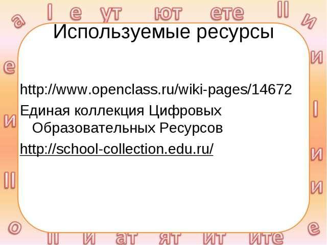 Используемые ресурсы http://www.openclass.ru/wiki-pages/14672 Единая коллекци...