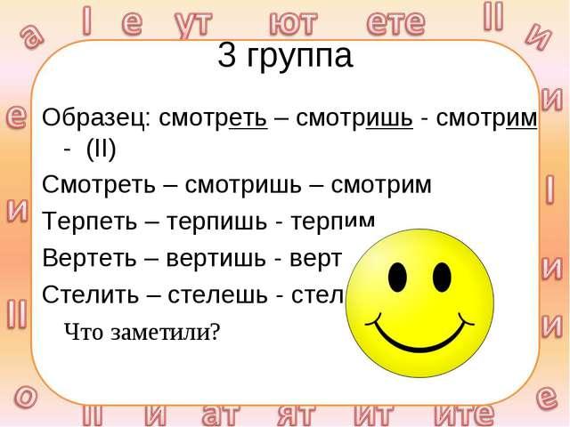 3 группа Образец: смотреть – смотришь - смотрим - (II) Смотреть – смотришь –...