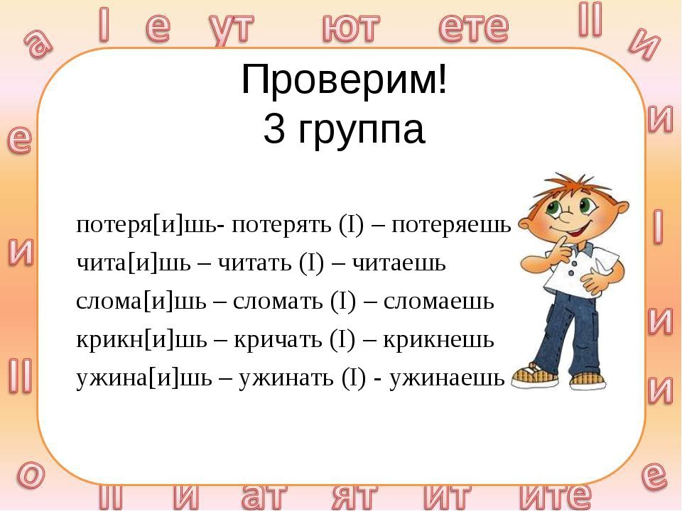 Проверим! 3 группа потеря[и]шь- потерять (I) – потеряешь чита[и]шь – читать (...