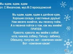 Мы едем, едем, едем сл. С.Михалкова, муз.М.Старокадомский Мы едем, едем, едем
